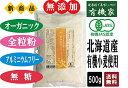 無添加 オーガニック 全粒粉 ホットケーキミックス ( 無糖 ) 500g★ 送料無料 ネコポス便 ★ ついに出ました! オーガニック の 全粒粉 ホットケーキミックス粉です。 有機 JAS 認定 、北海道産小麦100%使用 。