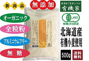 無添加 オーガニック 全粒粉 ホットケーキミックス ( 無糖 ) 500g★ 送料無料 ネコポス便 ★ ついに出ました! オーガニック の 全粒粉 ホットケーキミックス粉です。 有機 JAS 認定 、北海