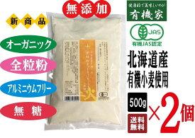 無添加 オーガニック 全粒粉 ホットケーキミックス ( 無糖 ) 500g×2個★ 送料無料 ネコポス便 ★ ついに出ました! オーガニック の 全粒粉 ホットケーキミックス粉です。 有機 JAS 認定 、北海道産小麦100%使用 。