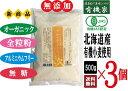 オーガニックホットケーキミックス ( 無糖 500g×【3個】★レターパック赤★有機JAS(無農薬・無添加)★北海道産小麦100%使用