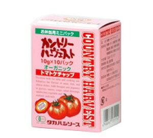 お弁当用トマトケチャップ(お弁当ミニパック)10g×10包★有機JAS(無農薬・無添加)★カントリーハーヴェスト★オーガニックトマトケチャップ