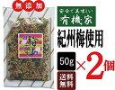 無添加ふりかけ 国産 梅茶漬 50g×2個★ 送料無料 ネコポス便 ★ 紀州の梅 の味を存分に味わいいただける 梅茶漬です。