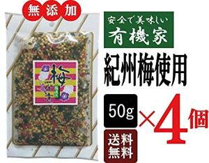 無添加ふりかけ 国産 梅茶漬 50g×4個★ 送料無料 ネコポス便 ★ 紀州の梅 の味を存分に味わいいただける 梅茶漬です。