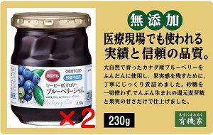 マービー低カロリーブルーベリージャム230g×2個セット★糖度50度(一般的なジャムは65度以上です)砂糖不使用