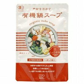 無添加鍋スープ・鍋スープ しょうゆ味 66g(22g×3袋)★有機JAS(無農薬・無添加)★化学調味料無添加★オーガニック鍋スープ