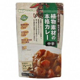 Real curry moderately hot / 135 g of the curry no addition plant material