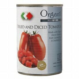 有機ダイストマト缶 400g(固形量240g)★有機JAS(無農薬・無添加)★イタリア産
