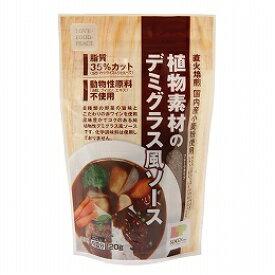 創健社植物素材のデミグラス風ソース120g