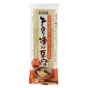 無添加凍み豆腐65g(8個入)★生しぼり★国内産100%(有機大豆100%使用)★膨軟剤不使用