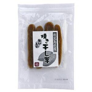 無添加 ほしいも 焼き干し芋(紅はるか) 4本 ・130g★国産100%★4個までネコポス便可