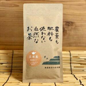 完全無農薬 玄米茶・杉本園 粉末茶入り「玄米茶」100g