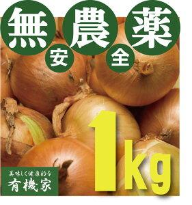 無農薬玉ねぎ 1kg★無農薬・無添加★北海道