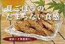 無農薬ごぼう200g★群馬県太田市産★無農薬・無添加