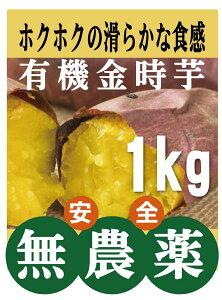 有機さつまいも 金時芋1kg★有機JAS★香川県産