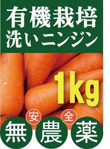 有機にんじん★ニンジン(洗い)1kg★北海道産★有機栽培・無添加★有機JAS