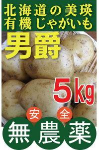 有機じゃがいも 男爵 5kg★北海道美瑛町産★有機JAS★無農薬・無添加★芽止め処理無し