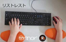 サラッと快適 丸洗いが出来る リストレスト アームレスト マウス マウスパッド クッション ハンドレスト 2個セット 日本製 パソコン 手首