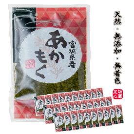 あかもく(ギバサ) 100g×30パック入り 三陸 宮城県産 冷凍 天然 無添加 無着色 ご飯のお供 送料無料(一部地域除く) 海藻 アカモク