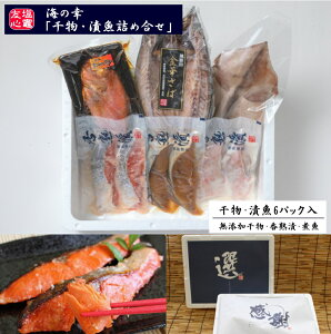 海の幸 「干物・漬魚 詰め合せ」無添加 干物と香熟漬