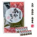 あかもく(ギバサ) 100g×10パック入り 三陸宮城県産 冷凍