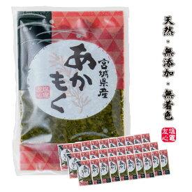 あかもく(ギバサ) 100g×30パック入り 三陸宮城県産 冷凍
