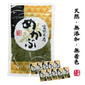 めかぶ 100g×10パック三陸宮城県産 冷凍 美容や健康、栄養補給が気になる方に【新入荷】