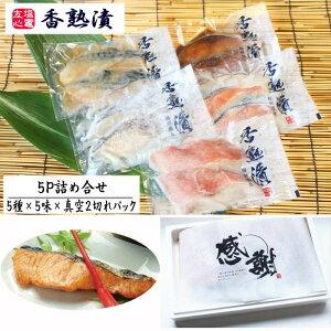 香熟漬 漬魚 5パック 10切入 詰め合せ(5種×5味×真空2切れパック)