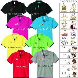 ボウリングレイヤードDryポロシャツ(ポリエステル100%)、339、送料無料、全10色-19デザイン、ボウリングウェア、ボウリングユニフォーム