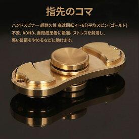 ハンドスピナー Hand Spinner ハンドスピナー 超耐久性 高速回転 4-6分平均スピン (ゴールド)