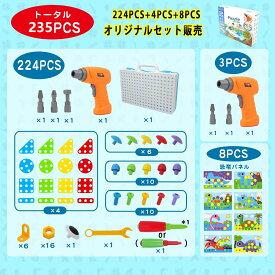 電動 ドリル 2個!おもちゃ 知育 玩具 男の子 DIY 大工 恐竜 誕生日 クリスマス プレゼント STEM 立体 パズル ペグ 235PCS