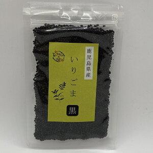【おすすめ】国産(鹿児島県産) いりごま黒30g【いりごま イリゴマ】