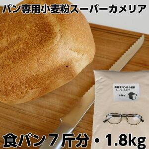 小麦粉 食パン専用 パン専用 パン用 強力粉 お家時間 巣ごもり 家 スーパーカメリア カメリア 食パン用強力粉 徳用 1.8kg 大容量 お取り寄せ 業務用 ホームベーカリー 食パン モチモチ食感 強