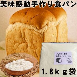 強力粉 パスタ用小麦粉 1.8kg ホームベーカリー用小麦粉 外出禁止  食パン  モチモチ食感 デュラム小麦 デュラム 手作り 手打ち