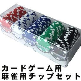 本日ポイント2倍+α チップ ゲーム用 麻雀用チップ ポーカーチップ お家時間 重量感 特大チップ 本格派 送料無料