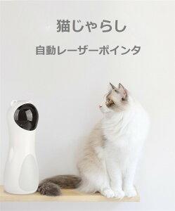 自動猫じゃらし ネコ  猫のおもちゃ 猫 おもちゃ 猫用品 ペット玩具 ストレス解消 運動不足 自動レーザーポインター USB給電 自動タイマー コンパクトサイズ