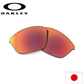 日本正規品 オークリー(OAKLEY)ハーフジャケット 2.0 プリズム ベースボール アウトフィールド 外野手 交換 レンズ HALF JACKET 2.0 101-109-003 【交換レンズ】【レンズ単品】 Prizm Baseball Outfield