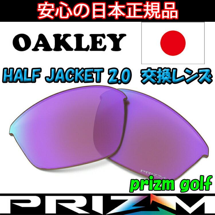 日本正規品 オークリー(OAKLEY)ハーフジャケット 2.0 プリズム ゴルフ 交換 レンズ HALF JACKET 2.0 101-109-004 【交換レンズ】【レンズ単品】 Prizm Golf