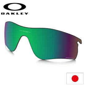 日本正規品 オークリー(OAKLEY)レーダー ロック パス 交換 レンズ RADAR LOCK PATH 専用 交換レンズ 101-118-006 【レンズ単品】 【偏光レンズ】 Prizm Shallow Water Polarized
