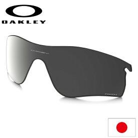 日本正規品 オークリー(OAKLEY)レーダー ロック パス 交換 レンズ RADAR LOCK PATH 専用 交換レンズ 101-118-010 【レンズ単品】 【偏光レンズ】 Prizm Black Polarized