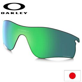 日本正規品 オークリー(OAKLEY)レーダー ロック パス 交換 レンズ RADAR LOCK PATH 専用 交換レンズ 101-118-016 【レンズ単品】 【偏光レンズ】 Prizm Jade Polarized