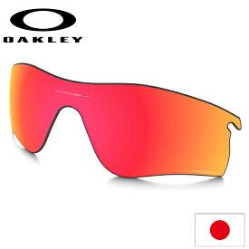 日本正規品 オークリー(OAKLEY)レーダー ロック パス 交換 レンズ RADAR LOCK PATH 専用 交換レンズ 101-118-022 【レンズ単品】 【偏光レンズ】 Prizm Ruby Polarized