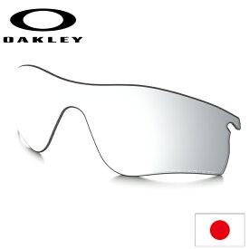 日本正規品 オークリー(OAKLEY)レーダー ロック パス 交換 レンズ RADAR LOCK PATH 専用 交換レンズ 101-141-018 【レンズ単品】 【偏光レンズ】 Chrome Iridium Polarized