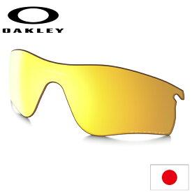 日本正規品 オークリー(OAKLEY)レーダー ロック パス 交換 レンズ RADAR LOCK PATH 専用 交換レンズ 101-141-022 【レンズ単品】 【偏光レンズ】 24k Iridium Polarized