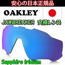 日本正規品 オークリー(OAKLEY)ジョウブレイカー 交換 レンズ JAWBREAKER 101-352-002 【交換レンズ】【レンズ単品…