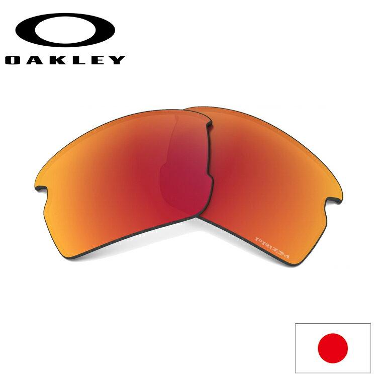 オークリー(OAKLEY)フラック 2.0 (アジアフィット) 交換 レンズ FLAK 2.0 Asia Fit 102-751-011 Prizm Ruby 【交換レンズ】【レンズ単品】【プリズム】