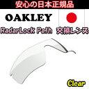 日本正規品 オークリー(OAKLEY)レーダー ロック パス クリア 交換 レンズ RADAR LOCK PATH 41-792 【交換レンズ】【…