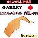 日本正規品 オークリー(OAKLEY)レーダー ロック パス パーシモン 交換 レンズ RADAR LOCK PATH 43-543 VENTED 【交…