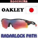 日本正規品 オークリー(OAKLEY)レーダー ロック パス RADAR LOCK PATH OO9206-06 ASIAフィット