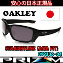 日本正規品 オークリー(OAKLEY)ストレート リンク STRAIGHT LINK OO9336-04 Polished Black/Prizm Daily Polarized …