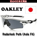 日本正規品 オークリー(OAKLEY)レーダー ロック パス RADAR LOCK PATH OO9206-02 【JAPANフィット】